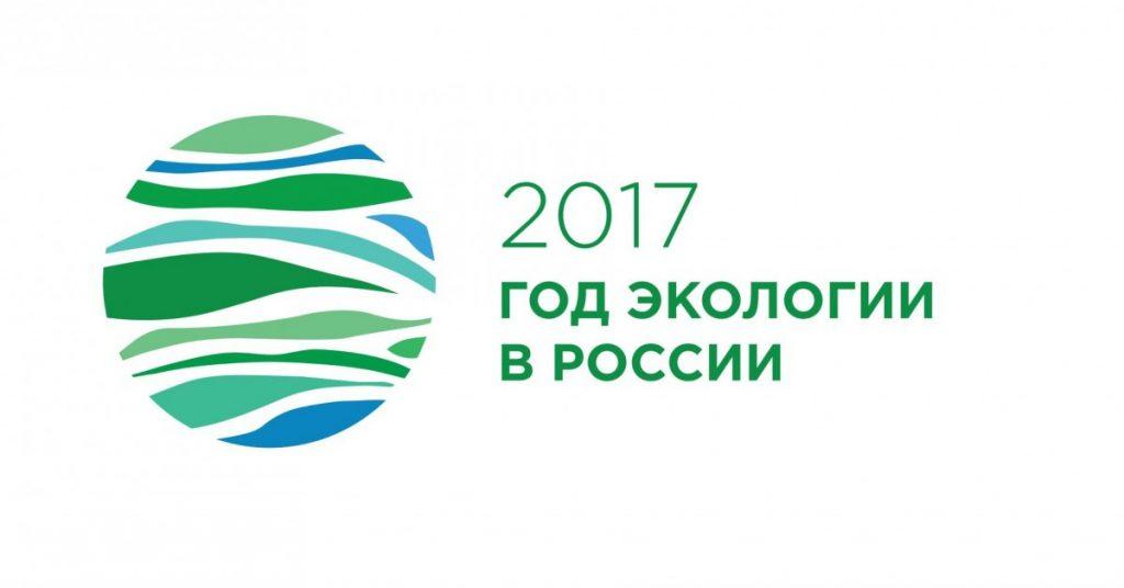 http://www.ecolog46.ru/wp-content/uploads/2017/09/год-экологии-логотип-1024x536.jpg