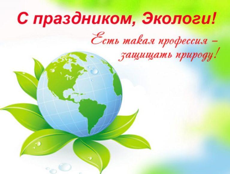 решения поздравительные открытки экология второе